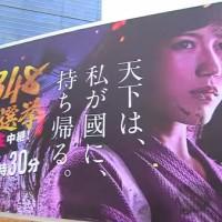 AKB48の戦国アドトラック