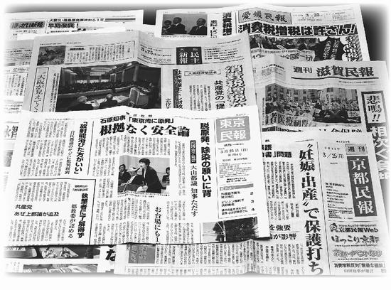 地方新聞を使った広告