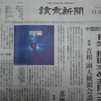 全国版の新聞広告
