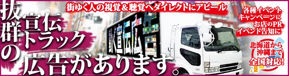 宣伝トラック広告
